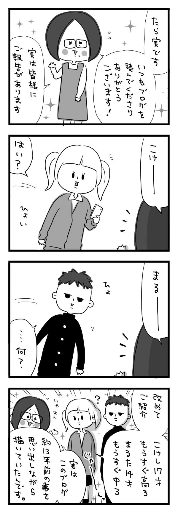 エイプリルフール1png