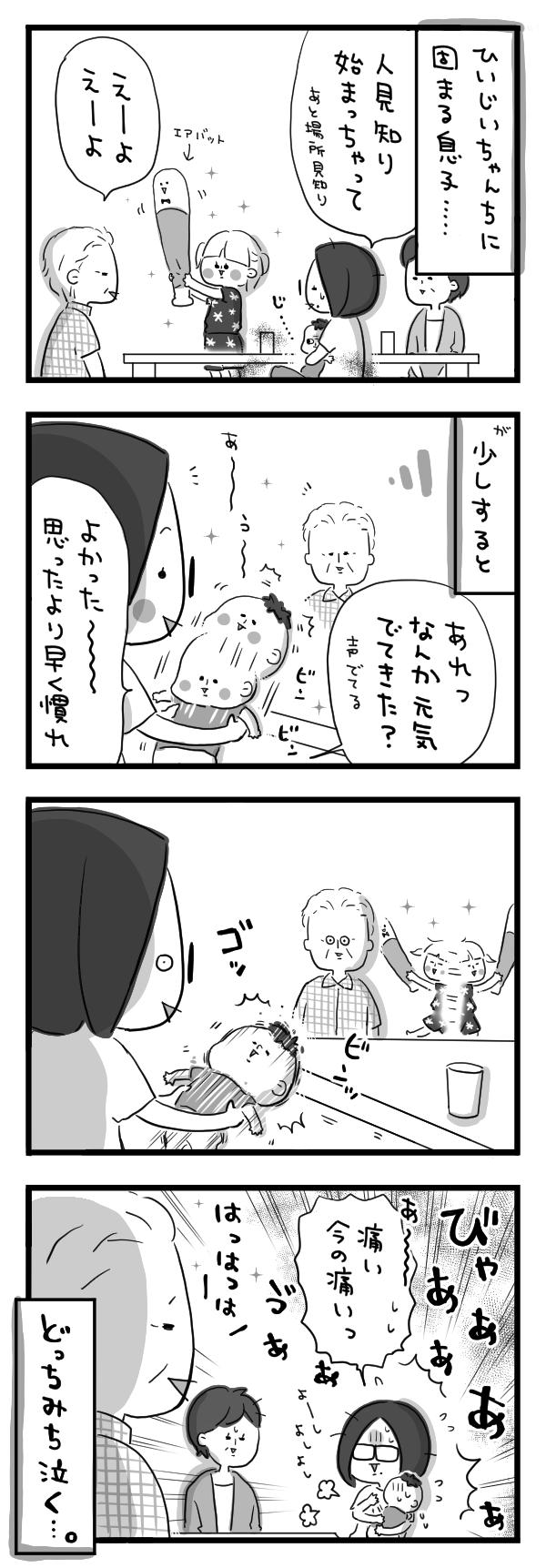 219 夏休みのばあばんち。9【ひいじいちゃんと息子】png