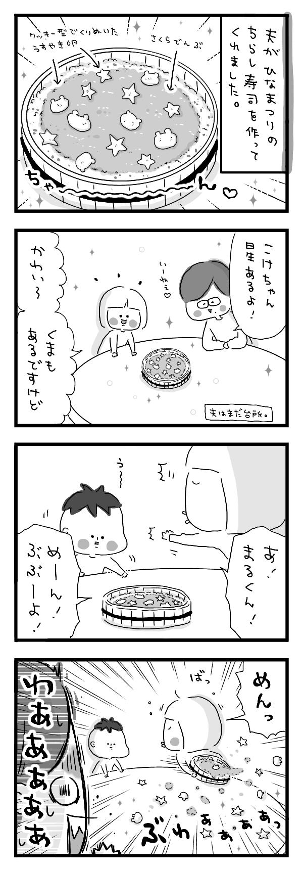 300 お父さんのちらし寿司。png72