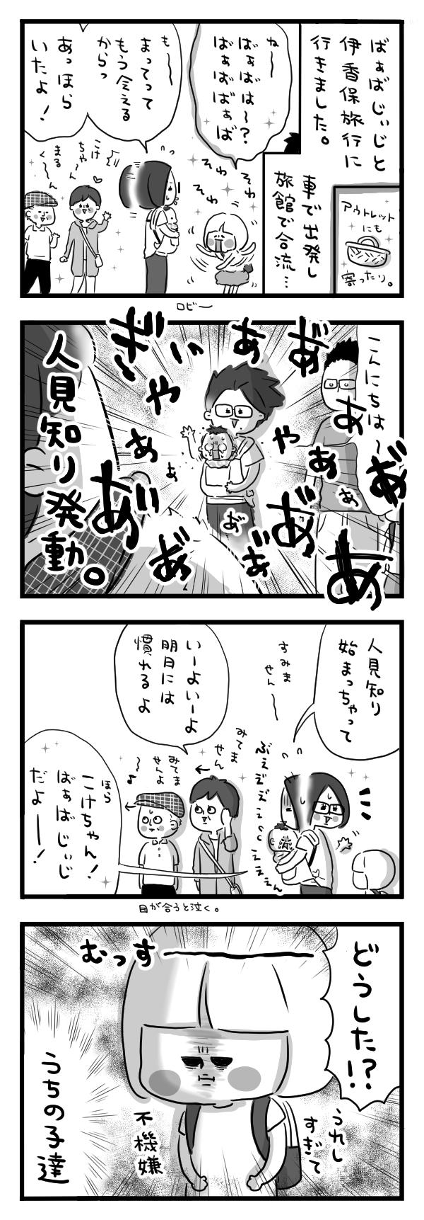 191 ばぁばじぃじと伊香保旅行。1png