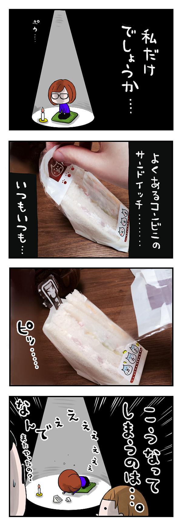 24 呪いのサンドイッチ。600jpeg