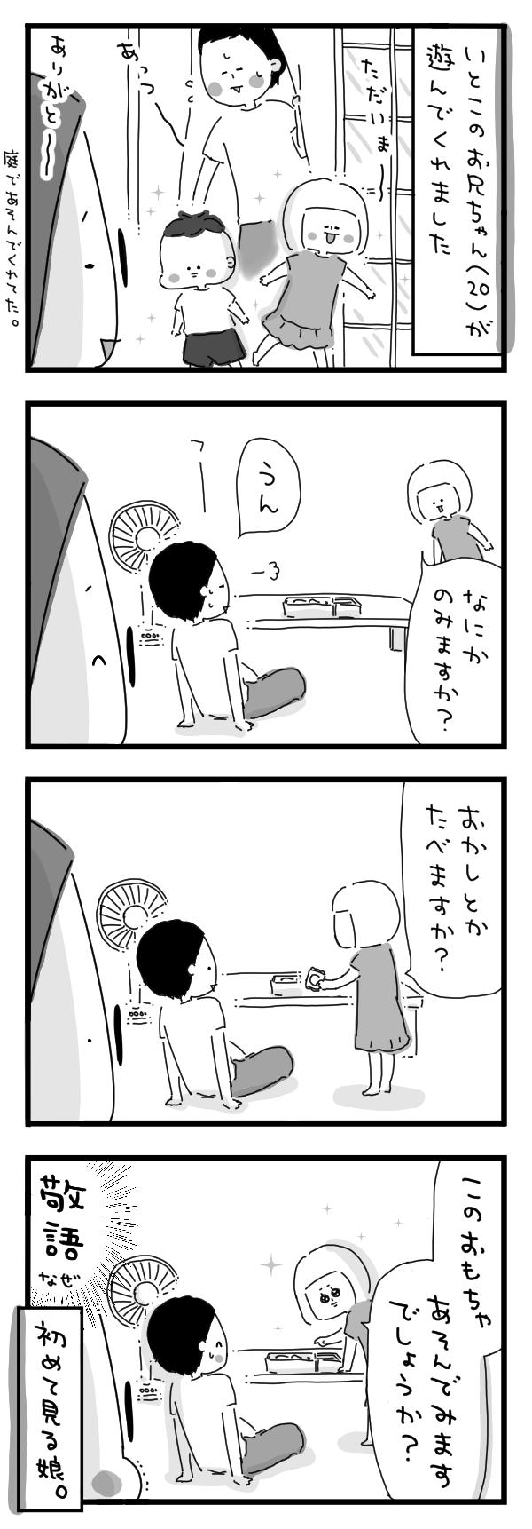 559 敬語。【夏休みのばあばんち。5】png