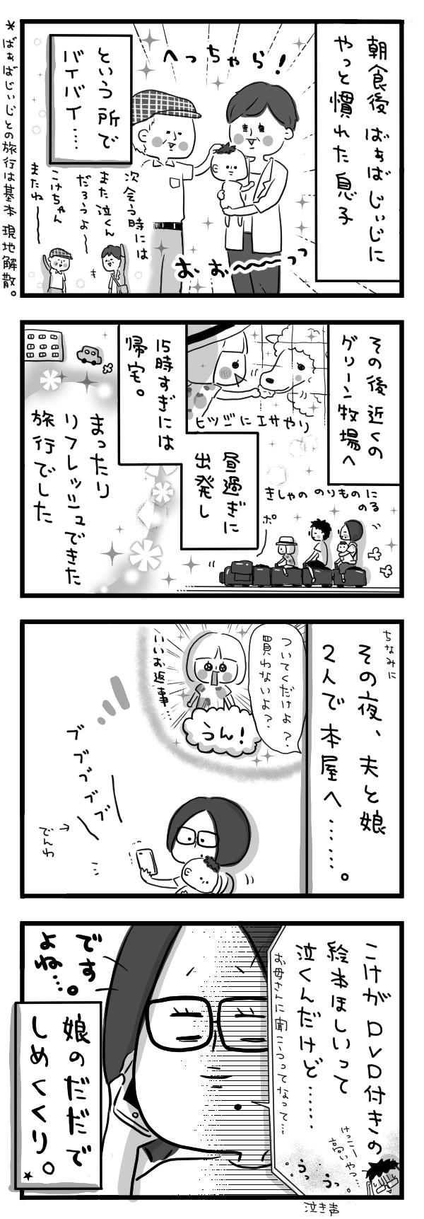 194 ばぁばじぃじと伊香保旅行。4png